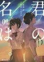 君の名は。 (MFコミックス アライブシリーズ)[本/雑誌] (コミックス) / 新海誠/原作 琴音らんまる/漫画