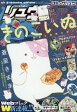 月刊COMICリュウ 2016年10月号 【表紙】 きのこいぬ[本/雑誌] (雑誌) / 徳間書店