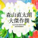 大傑作撰 [2CD+DVD/初回限定盤][CD] / 森山直太朗