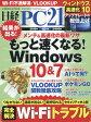 日経PC21 2016年10月号 【特集】 パソコン高速化[本/雑誌] (雑誌) / 日経BPマーケティング