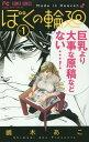 ぼくの輪廻 1 (フラワーコミックス)[本/雑誌] (コミックス) / 嶋木あこ/著