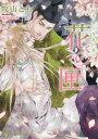 花の匣 桜花舞う月夜の契り (CHARADE BUNKO ま8-2)[本/雑誌] (文庫) / 牧山とも/著