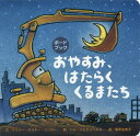 /おやすみ、はたらくくるまたち / 原タイトル:Goodnight Goodnight Construction Site (ボードブック) / シェリー・ダスキー・リンカー/文 トム・リヒテンヘルド/絵 福本友美子/訳