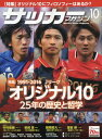 月刊サッカーマガジン 2016年10月号[本/雑誌] (雑誌) / ベースボール・マガジン社