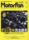 Motor Fan 3 (モーターファン別冊)[本/雑誌] / 三栄書房