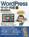 [同梱不可]/WordPressサイト作成塾 サルでき流[本/雑誌] / カワサキタカシ/著