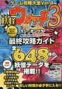 ゲーム攻略大全 Vol.4 【特集】 3DSゲーム『妖怪ウォッチ3 スシ/テンプラ』攻略ガイド[本/雑誌] / 妖怪時計ラボ/著