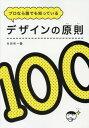 プロなら誰でも知っているデザインの原則100[本/雑誌] / 生田信一/著