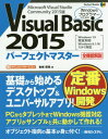 Visual Basic 2015パーフェクトマスター Microsoft Visual Studio Community 2015版 (Perfect Master 164)[本/雑誌] / 金城俊哉/著