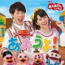 NHKおかあさんといっしょ 最新ベスト「あおうよ!」[CD] / ファミリー