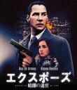 エクスポーズ 暗闇の迷宮[Blu-ray] / 洋画