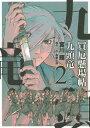買厄懸場帖 九頭竜 KUZURYU 2 (SPコミックス) (コミックス) / 宮川輝/画 / 石ノ森 章太郎 原作