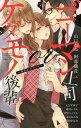 絶倫・上司 (仮) (ミッシィコミックス/YLC Collection)[本/雑誌] (コミックス) / アンソロジー