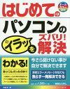 はじめてのパソコンのイラッをズバリ!解決 (BASIC MASTER SERIES 475)[本/雑誌] / 村松茂/著