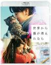世界から猫が消えたなら 通常版[Blu-ray] / 邦画