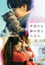 世界から猫が消えたなら 通常版[DVD] / 邦画