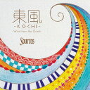 Artist Name: S - 東風-KOCHI- -Wind from the Orient[CD] / sources