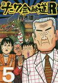 新ナニワ金融道リターンズ 5 (SPA!コミックス)[本/雑誌] (コミックス) / 青木雄二プロダクショ