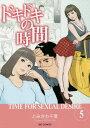 ドキドキの時間 5 (ビッグコミックス)[本/雑誌] (コミックス) / とみさわ千夏/著