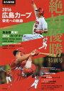 2016 広島カープ 栄光への軌跡 絶対優勝特別号 (Asahi)[本/雑誌] / 朝日新聞出版