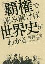 「覇権」で読み解けば世界史がわかる[本/雑誌] / 神野正史/著