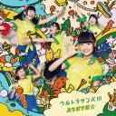 ウルトラサンバ CD / ぷちぱすぽ☆