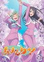 あまんちゅ! 第2巻[Blu-ray] / アニメ...