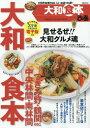 ぴあ大和食本 (ぴあMOOK)[本/雑誌] / ぴあ