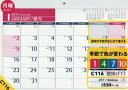 NOLTY 壁掛けカレンダー 2017年版 17 C116[本/雑誌] / 日本能率協会