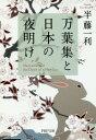 乐天商城 - 万葉集と日本の夜明け (PHP文庫)[本/雑誌] / 半藤一利/著