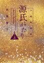 六条御息所 源氏がたり 上 (小学館文庫は 5- 4)[本/雑誌] / 林真理子/著
