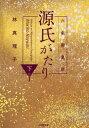 六条御息所 源氏がたり 下 (小学館文庫は 5- 5)[本/雑誌] / 林真理子/著