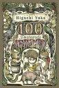 ヒグチユウコ100 POSTCARDS 〈ANIMALS〉[本/雑誌] (単行本・ムック) / ヒグチユウコ/著