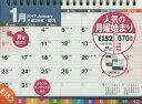 高橋 エコカレンダー 2017 卓上 B6 E152[本/雑誌] / 高橋書店