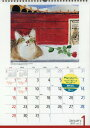 C921 マンハッタナーズカレンダー 1 (カレンダー)[本/雑誌] / 日本能率協会