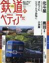 週刊鉄道ぺディア(てつぺでぃあ)国鉄JR 2016年9/13号[本/雑誌] (雑誌) / 小学館