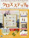 クロスステッチ 2016年9/14号[本/雑誌] (雑誌) / アシェット・コレクションズ・ジャパン