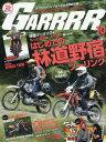 GARRRR(ガルル) 2016年10月号[本/雑誌] (雑誌) / バイクブロス