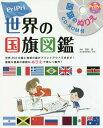 PriPri世界の国旗図鑑 (PriPriブックス)[本/雑誌] / 苅安望/監修