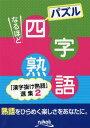 嗜好, 運動, 美術 - パズルなるほど四字熟語 「漢字抜け熟語」選集 2[本/雑誌] / ニコリ