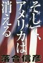 そして、アメリカは消える[本/雑誌] / 落合信彦/著