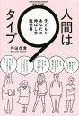 人間は9タイプ 子どもとあなたの伸ばし方説明書[本/雑誌] / 坪田信貴/著