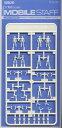【ウェーブ】オプションシステムシリーズ 1/100モビルスタッフ[グッズ]