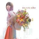 恋をしたのは[CD] / aiko