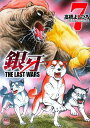 銀牙〜THE LAST WARS〜 7 (ニチブン・コミックス)[本/雑誌] (コミックス) / 高橋よしひろ/著