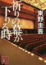 祈りの幕が下りる時 (講談社文庫)[本/雑誌] (文庫) / 東野圭吾/〔著〕