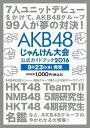 FLASH増刊 AKB48じゃんけん大会公式ガイドブック 2016[本/雑誌] (雑誌) / 光文社エンタテインメント編集部