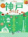 ハイカラ神戸さんぽ ちいサイズ (JTBのMOOK)[本/雑誌] / JTBパブリッシング