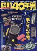 昭和40年男 2016年10月号[本/雑誌] (雑誌) / クレタパブリッシング