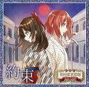 劇場版「明治東亰恋伽〜花鏡の幻想曲〜」主題歌: 約束 [通常盤][CD] / KENN